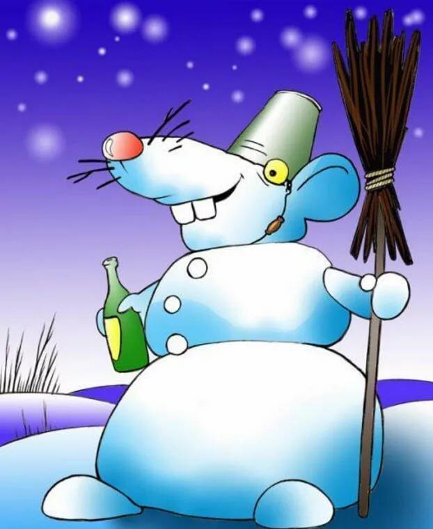 Картинки нового года смешные крысы