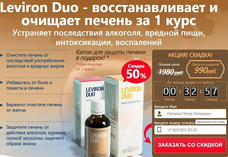 Средство для восстановления печени Leviron Duo в Евпатории