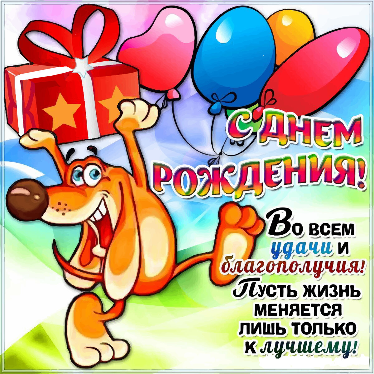 Поздравить с днем рождения пацана прикольно
