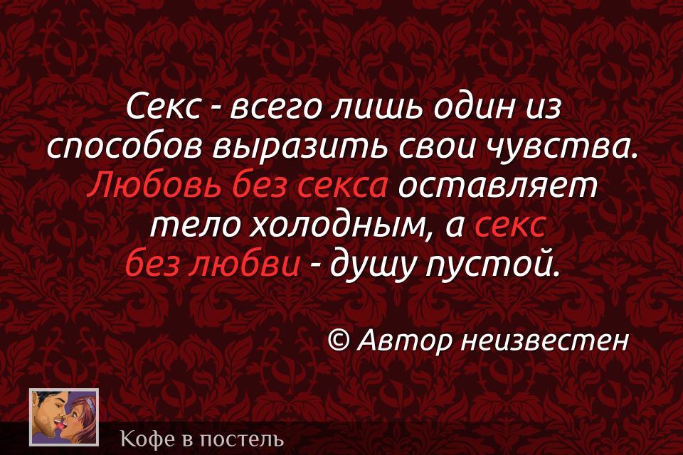 Великие цитаты о любви картинки