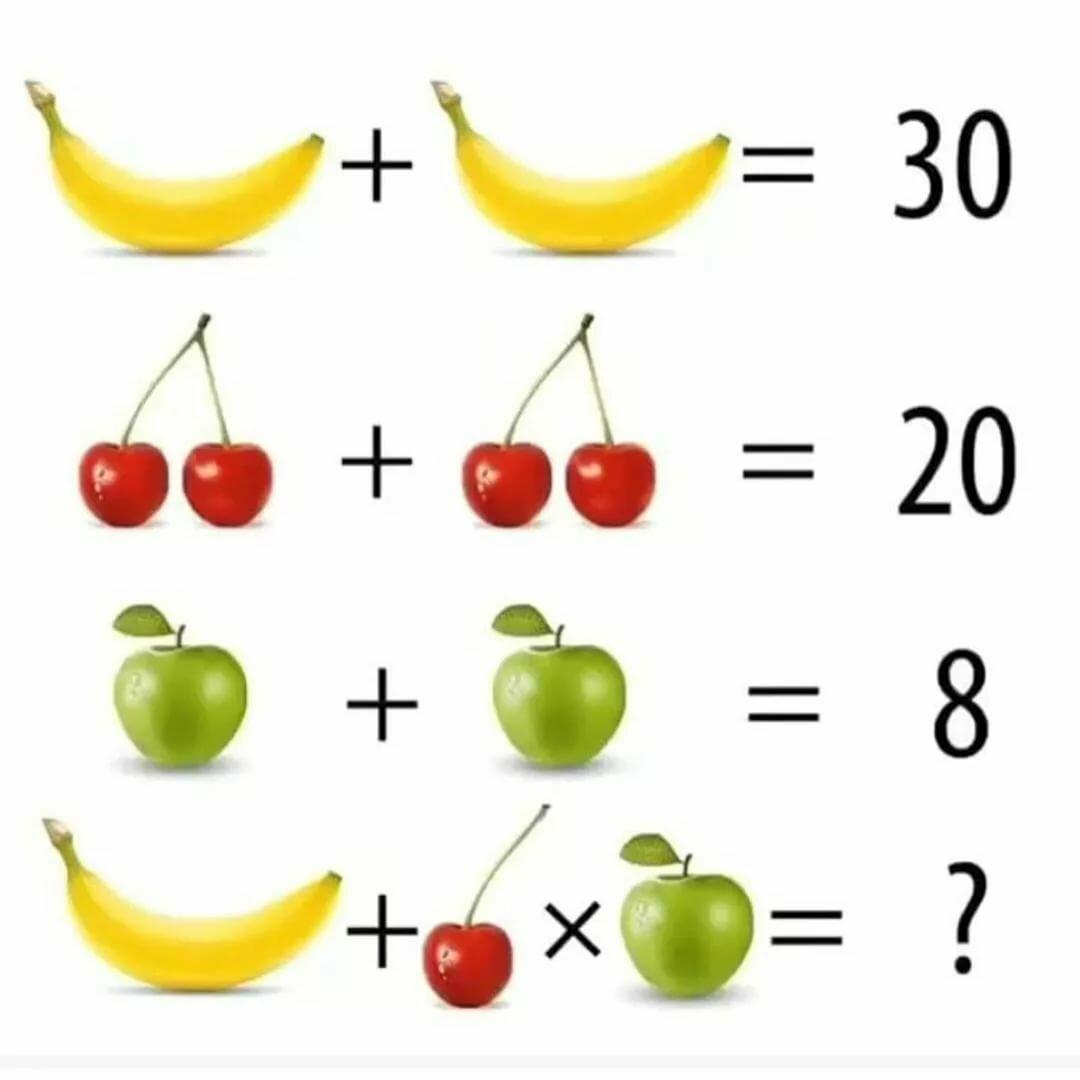 этом математические примеры в картинках на логику с ответами выглядит