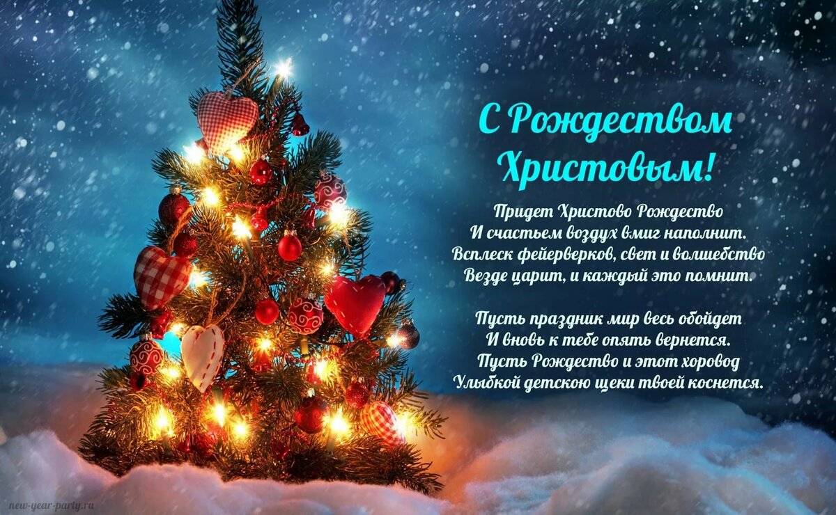 чудесный праздник