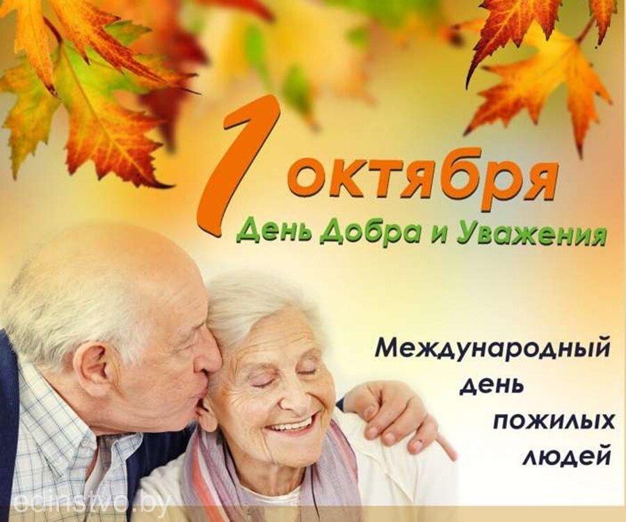 С днем добра и уважения картинки 1 октября