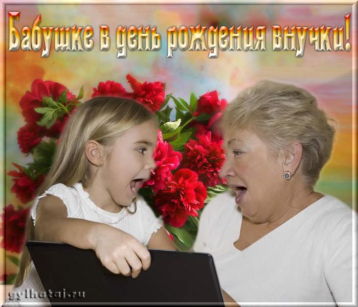 Поздравление подруге бабушке с днем рождения внучки