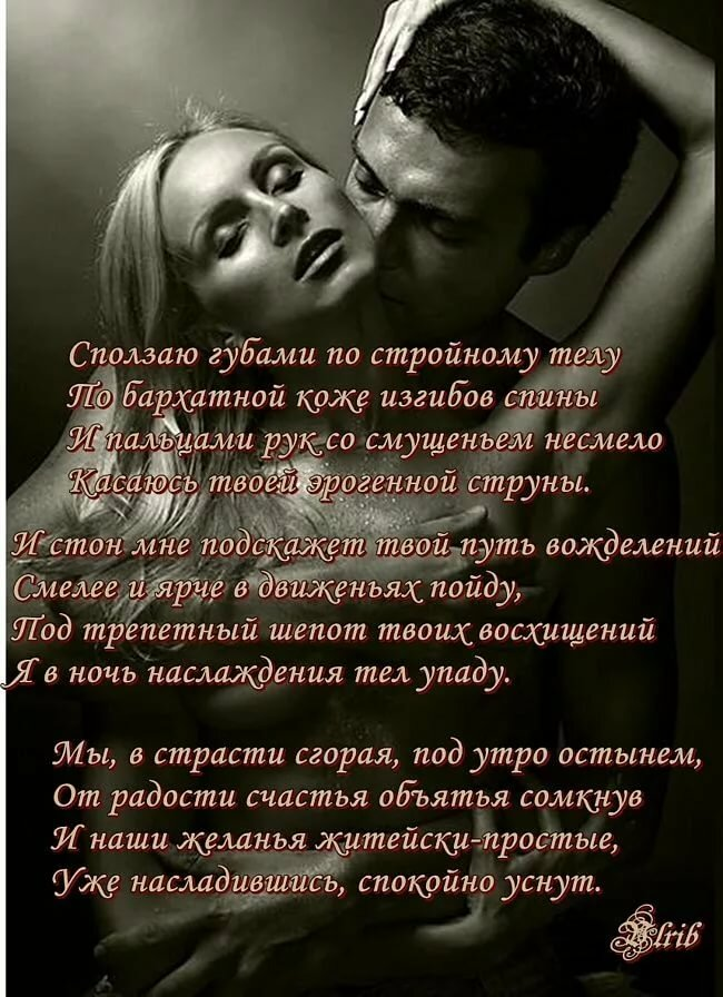 Чувственные стихи мужчине о любви