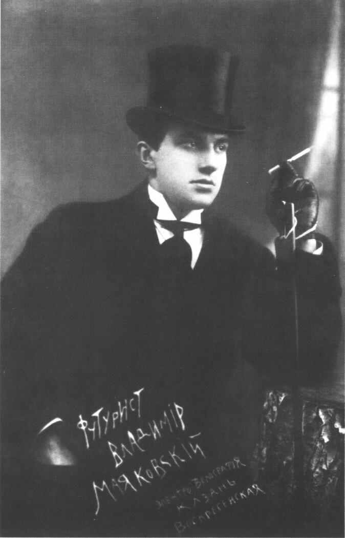 маяковский фото в юности серию статей