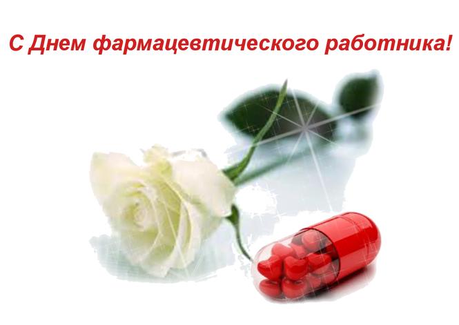 Поздравления коллегам аптеки