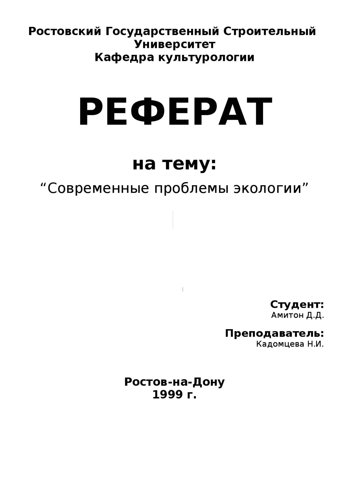 Титульный лист к докладу картинка