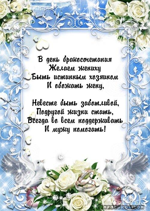 поздравления для молодых от брата невесты была