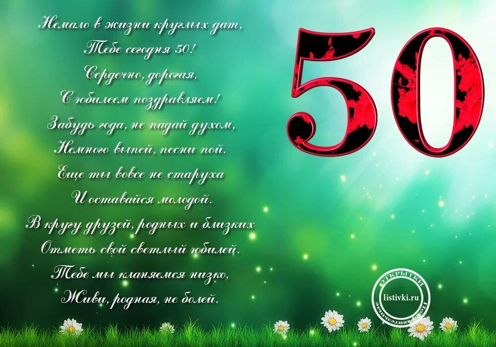 Поздравления 50 лет женщине четверостишья