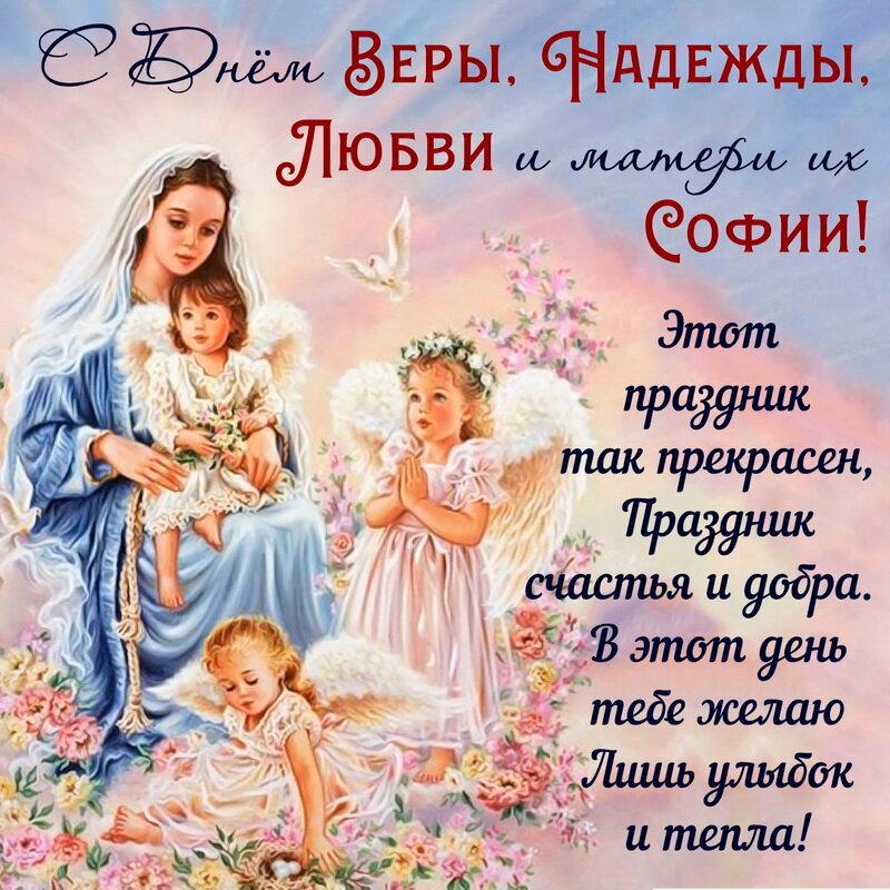 Открытка день ангела вера надежда, поздравлениями новый