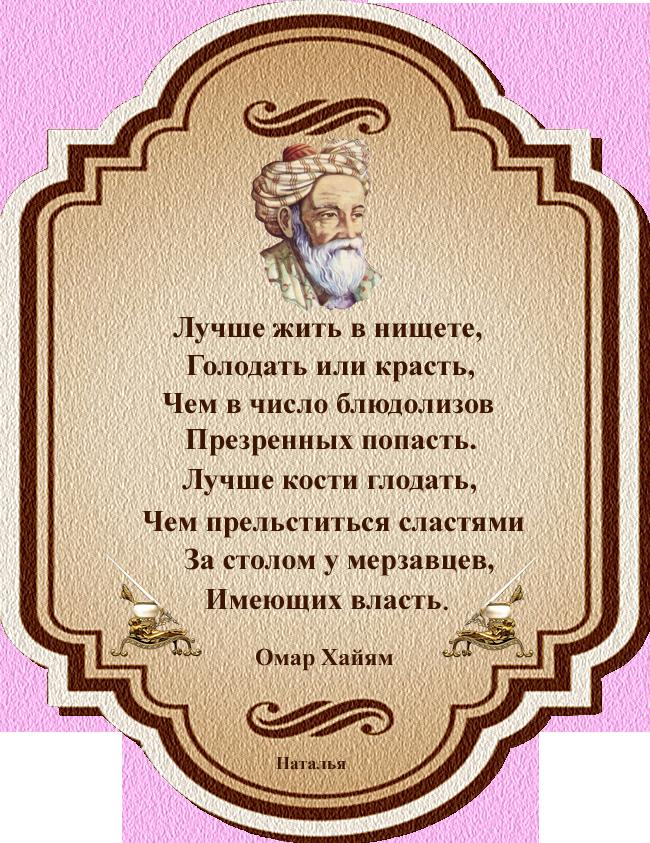 Поздравление женщине словами мудрецов