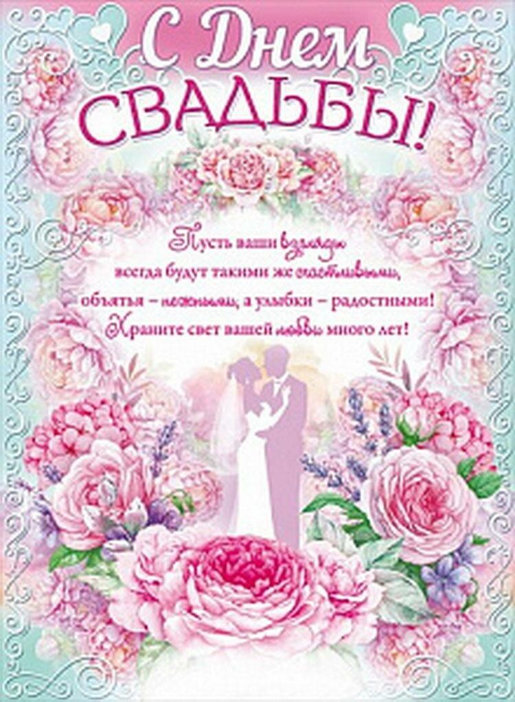 Поздравления дочку с днем свадьбы