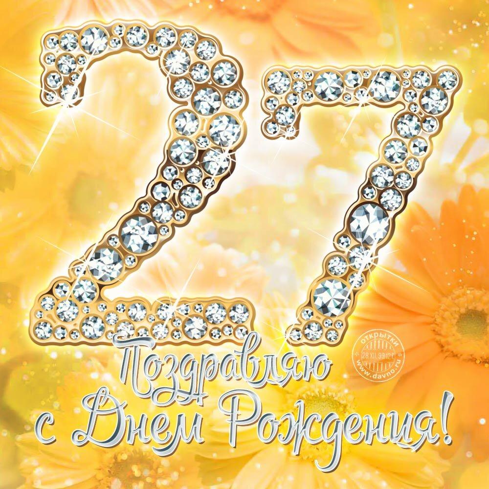 Поздравление на 27 девушке