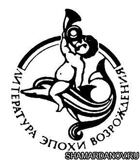 Библиография серии «Библиотека литературы Возрождения» со ссылками на скачивание