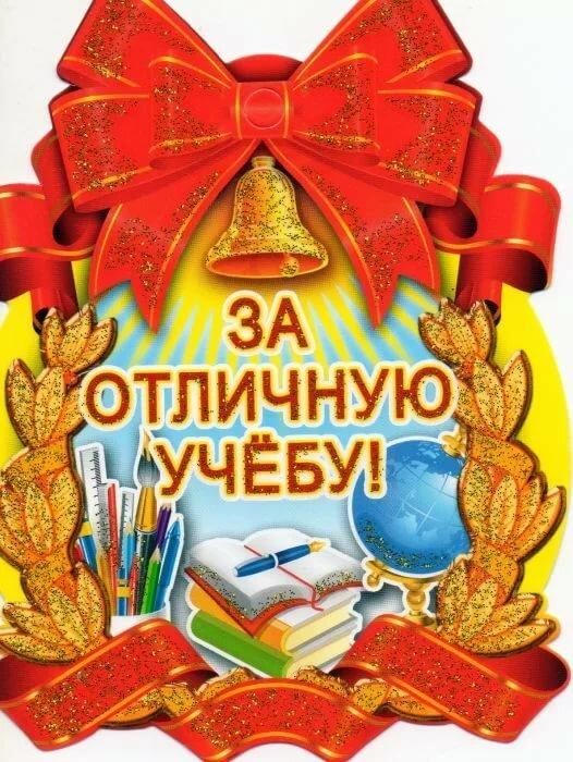 картинки с поздравлением ученик года начал