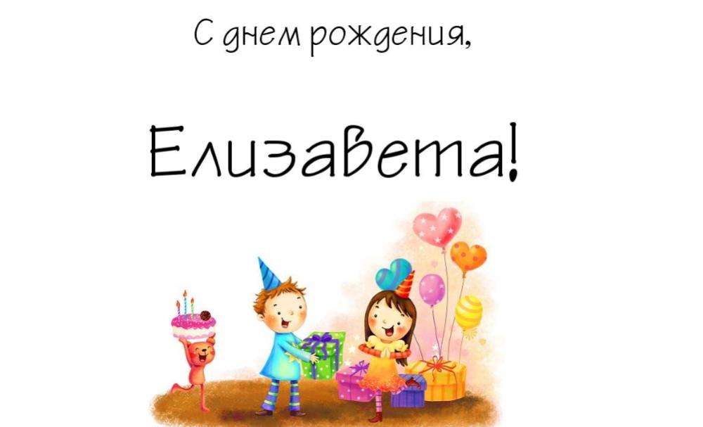 Открытки с днем рождения доченьки лизоньки