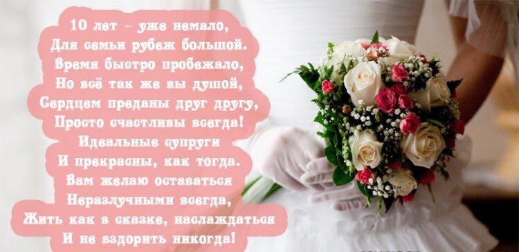ноготки официальное поздравление с розовой свадьбой чтоб бушевали