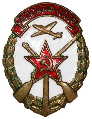 25 сентября 1991 года ДОСААФ преобразовано в РОСТО