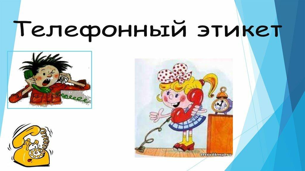 Картинки по теме телефонный этикет в английском