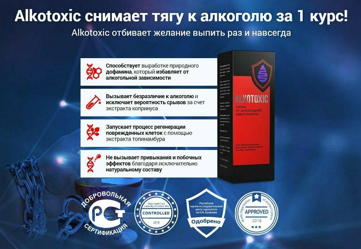 Alkotoxic - капли от алкоголизма в Калининграде