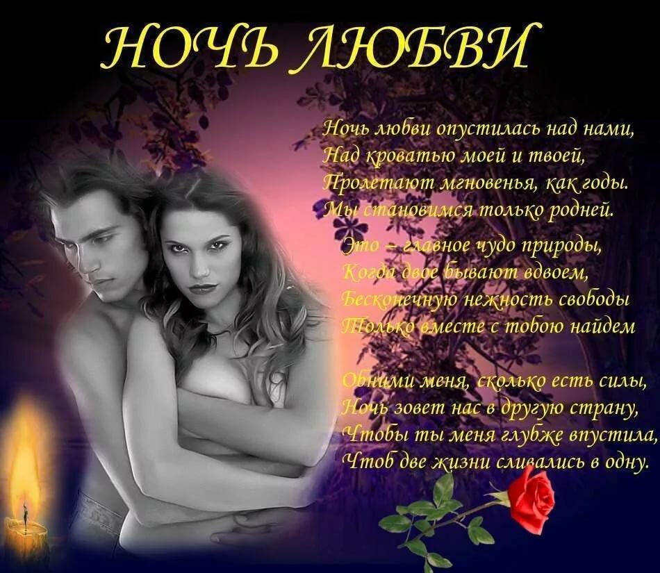 Любовные стихи парню