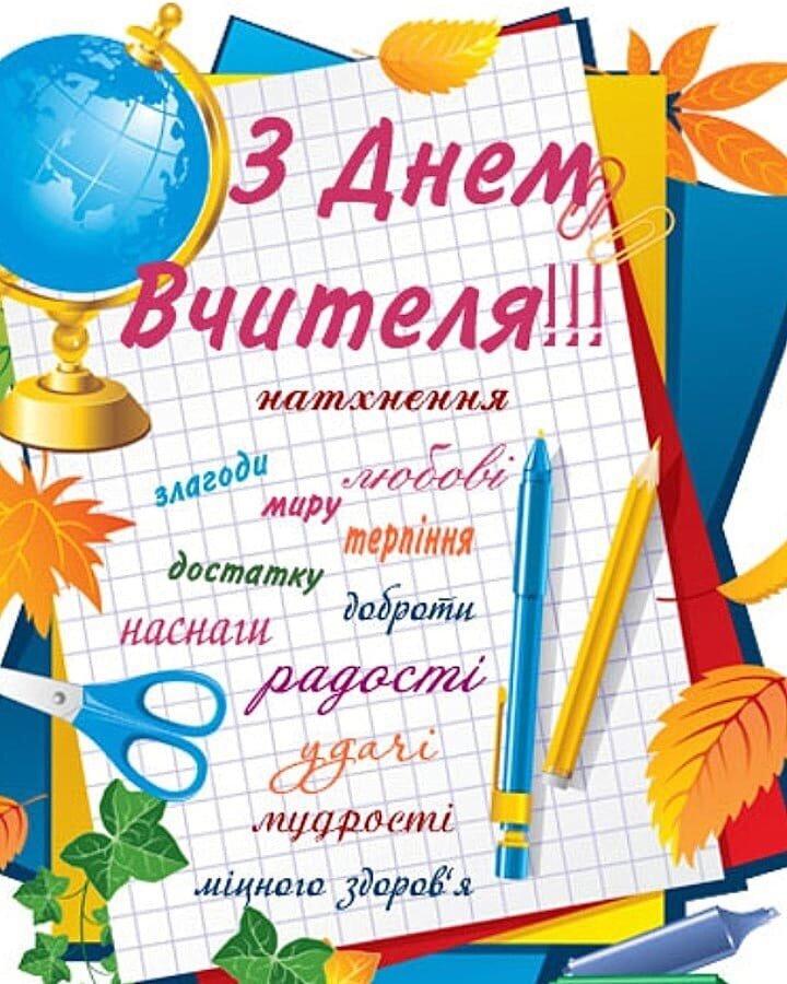 поздравления к дню учителя на украинском нарезка станет