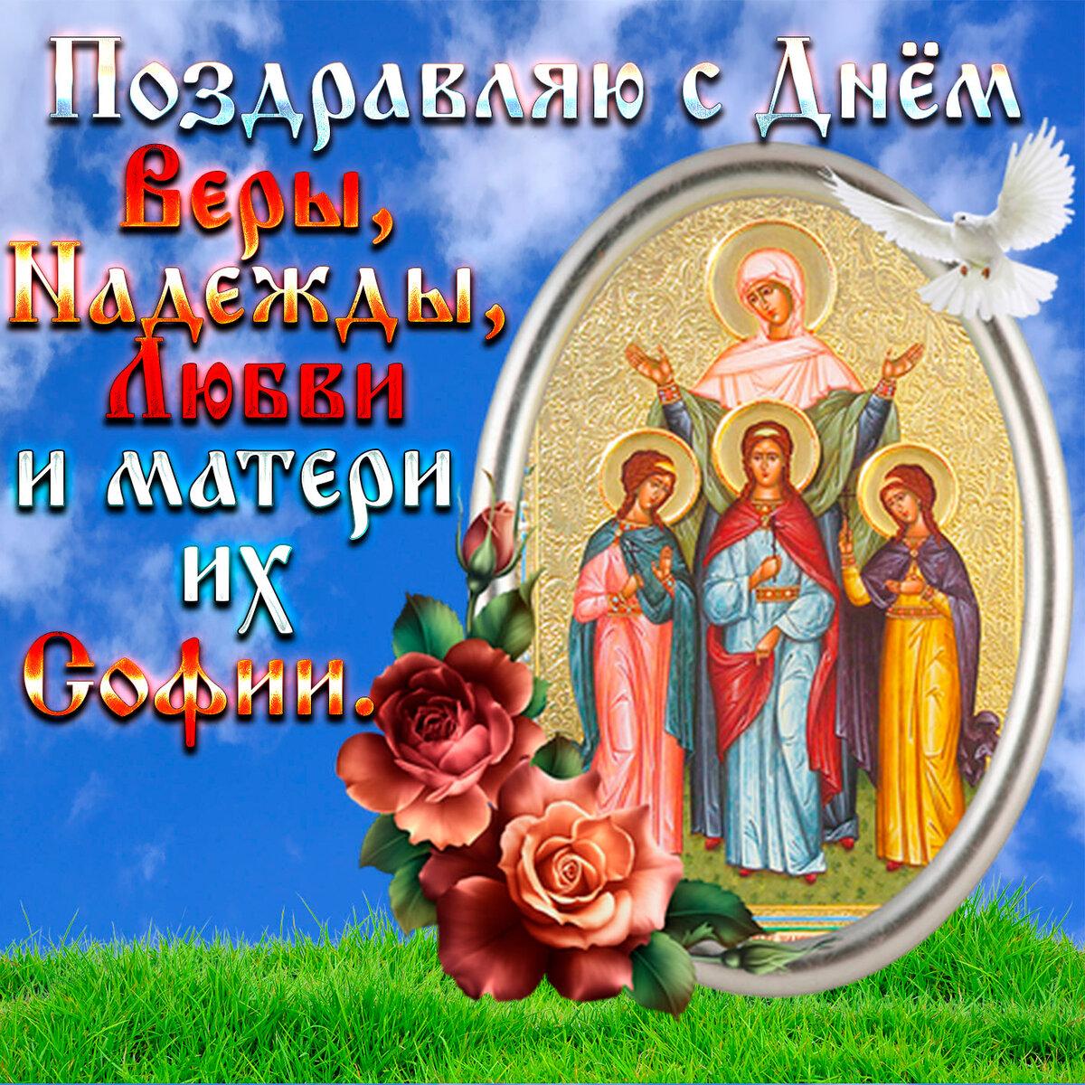 Открытки с праздником надежды веры и любови и матери