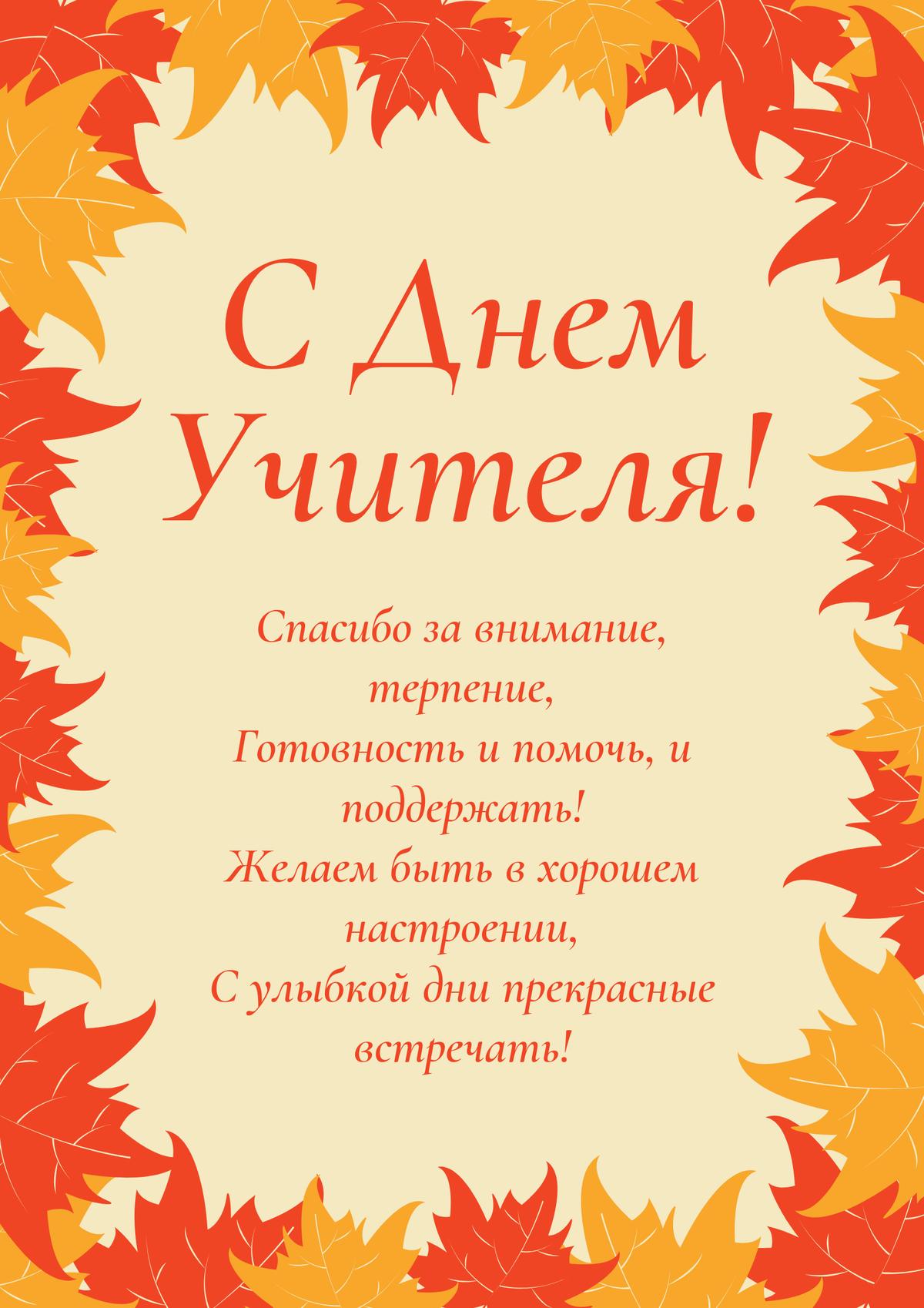 Образец открытки с днем учителя