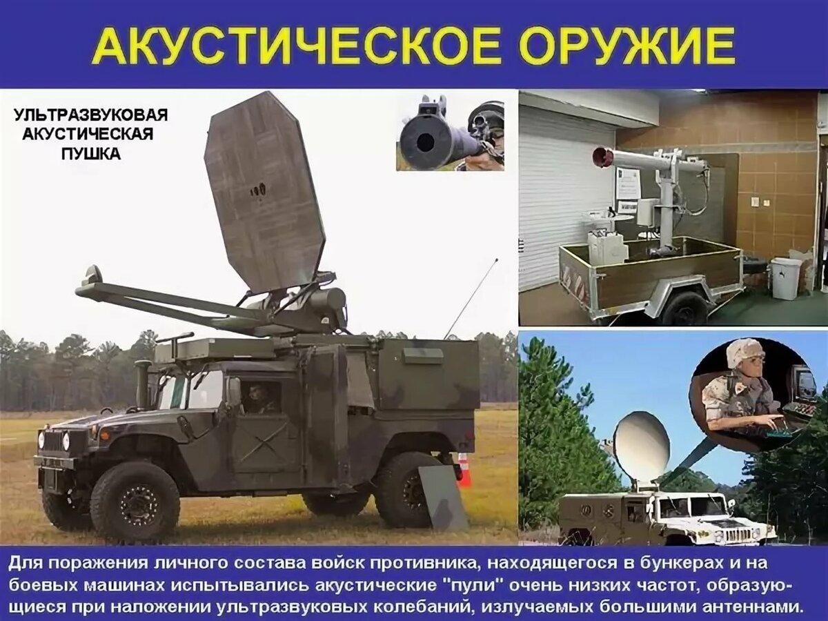 Картинки инфразвуковое оружие