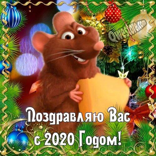 💗 С новым годом! Открытка, картинка! Год крысы 2020 . Оригинальные голосовые поздравления с Новым 2020 годом сморите на сайте: https://online-clubs.com/top/2020.php