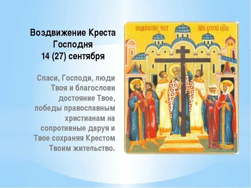 Воздвижение Креста Господня 2019 года