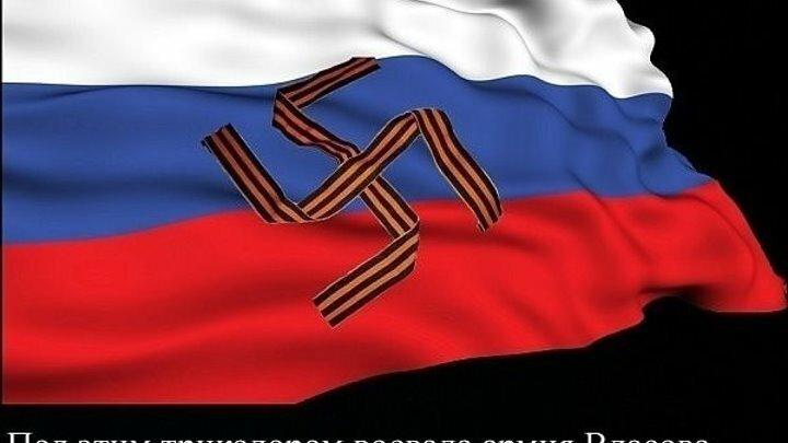состояние флаг россии символ предателей картинки разные виды