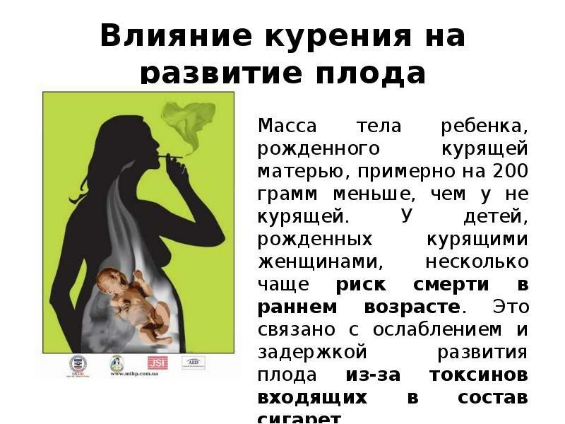 Курение марихуаны влияние на потомство мама ма марихуана ты ее не трогай