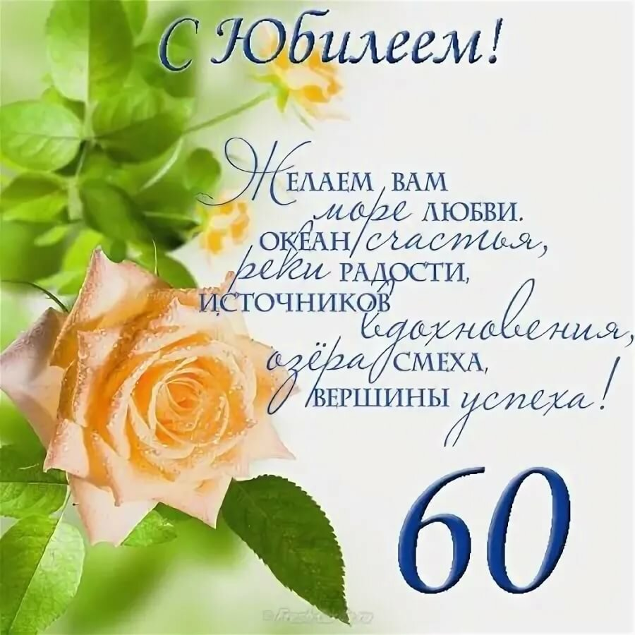 Поздравления тамаре на 60 лет