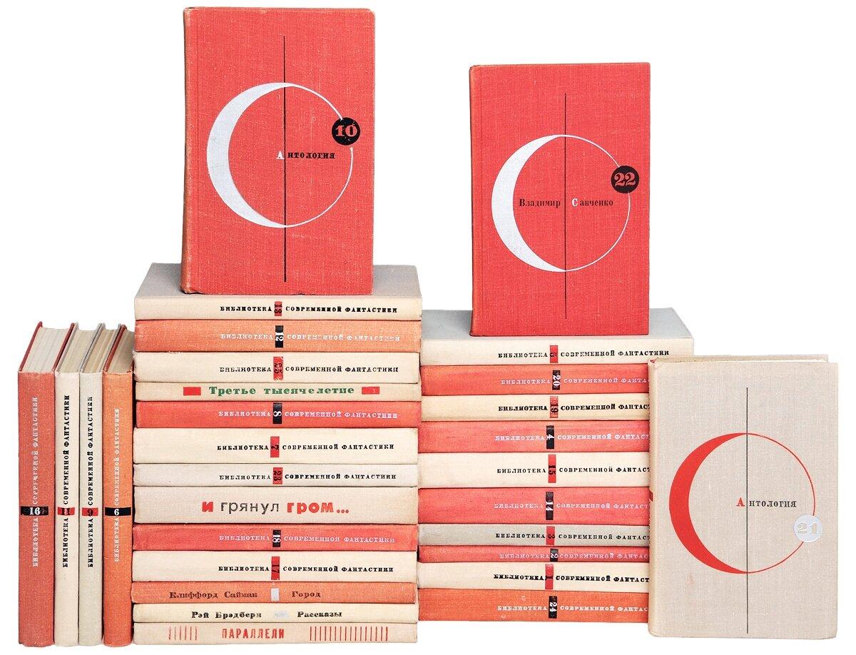 Библиография серии «Библиотека современной фантастики» («Молодая гвардия») в 30 томах
