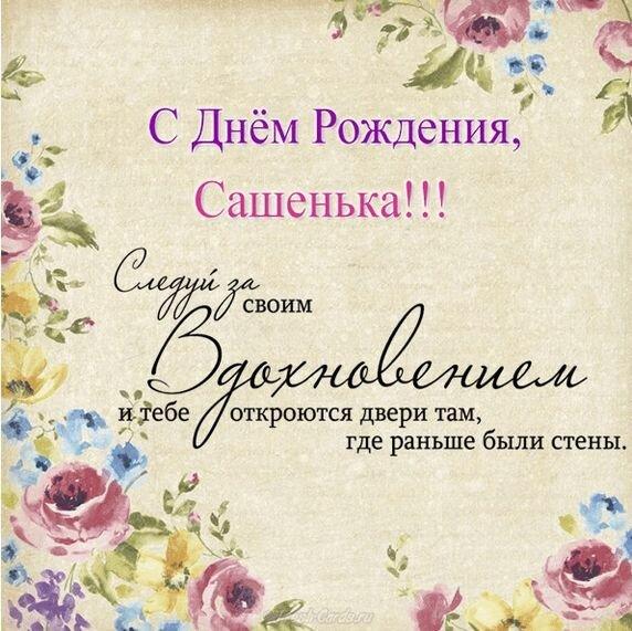 Голосовые поздравления александру с днем рождения прикольные