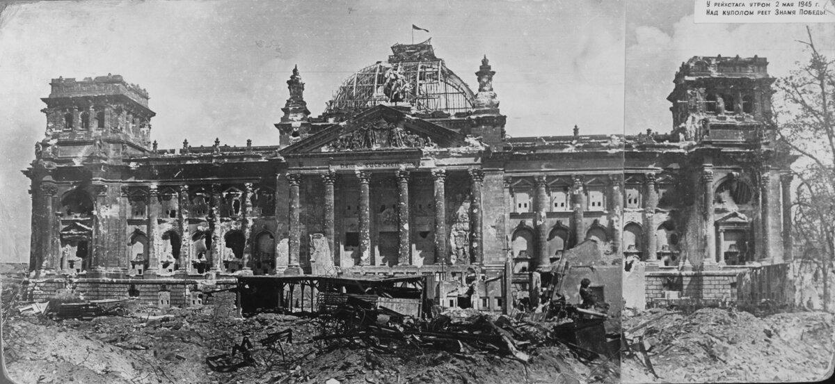 рейхстаг в берлине победа фото букет