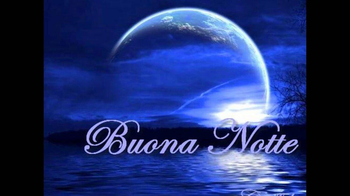 Картинки спокойной ночи по итальянски