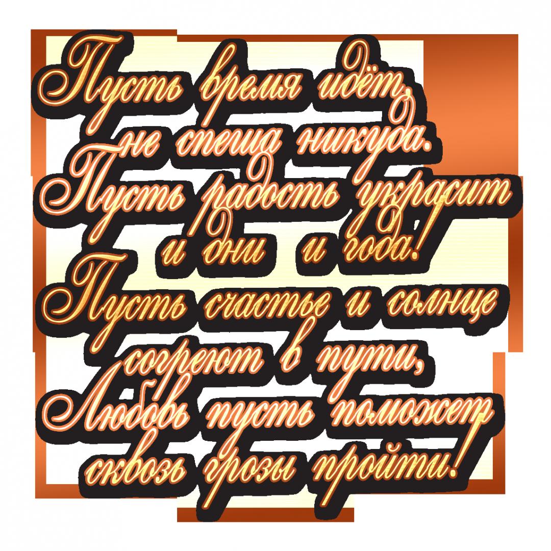 надпись стихи на прозрачном фоне