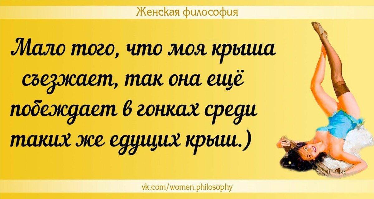 Философия картинки женщинам