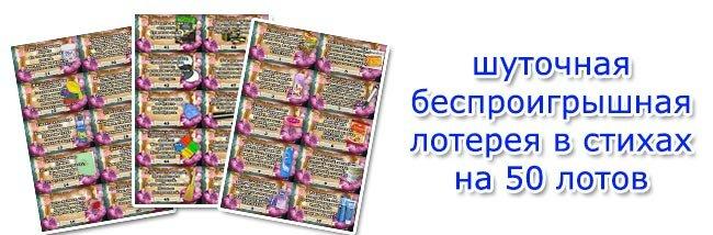 Поздравления на юбилей лотереи