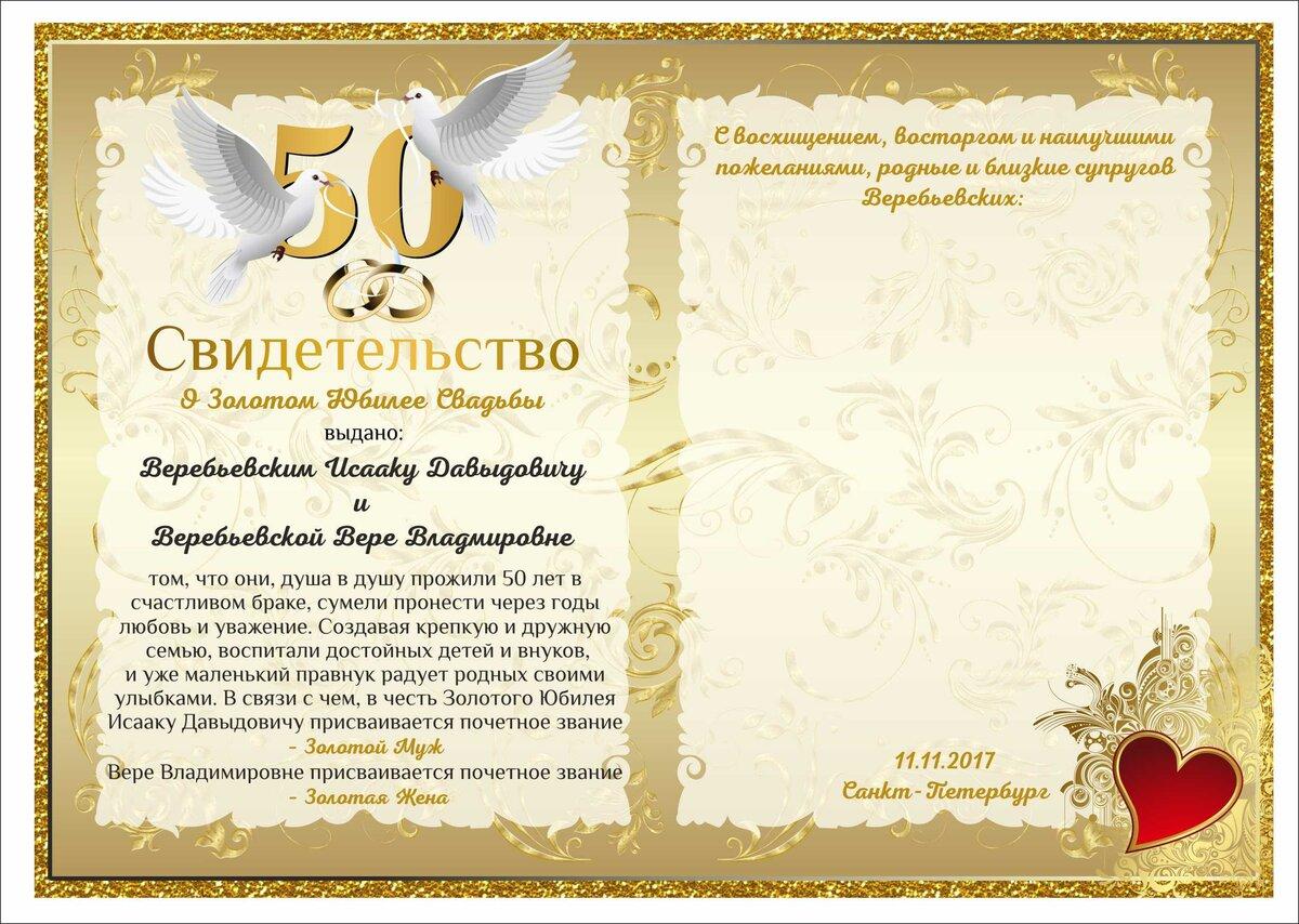 Поздравления юбиляров свадьбы в загсе