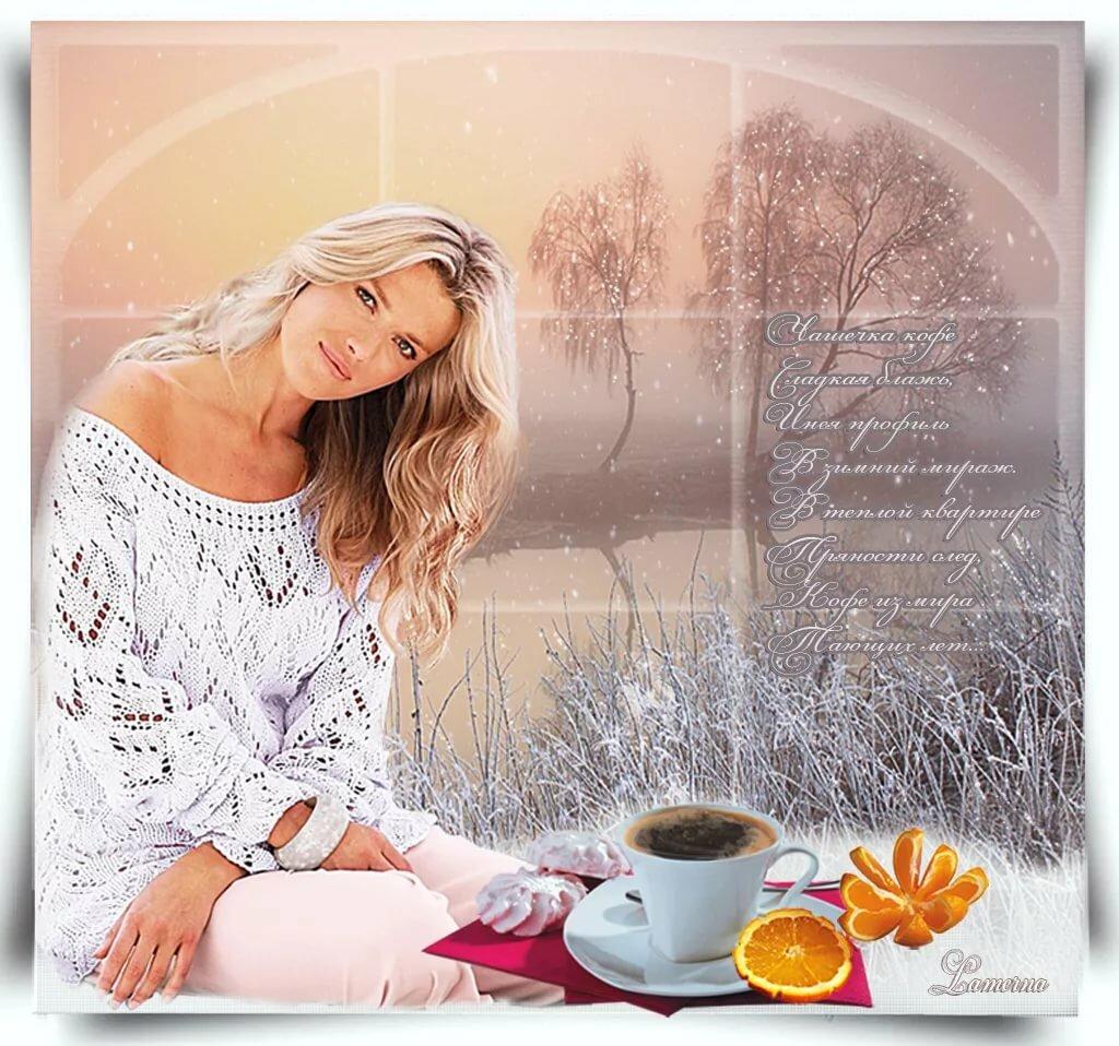приедут картинки бодрое утро люди улыбки зима вас