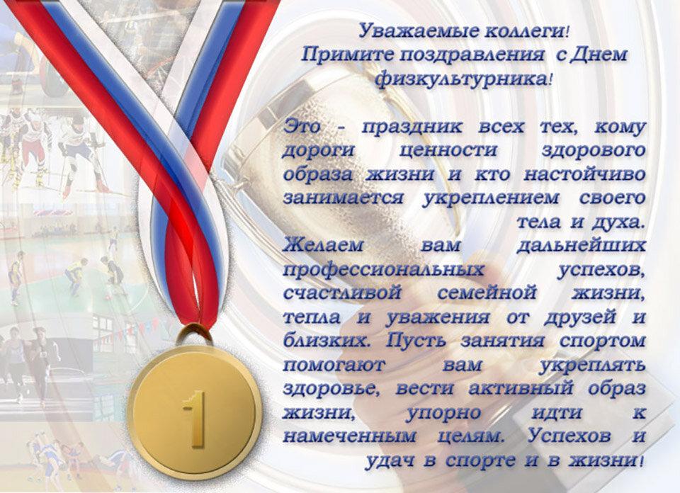 День физкультурника официальное поздравления