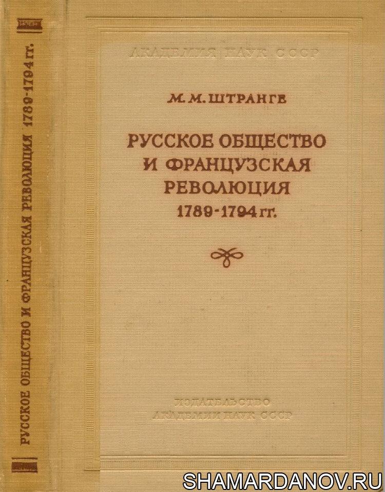 Михаил Михайлович Штранге — Русское общество и Великая французская революция, скачать pdf