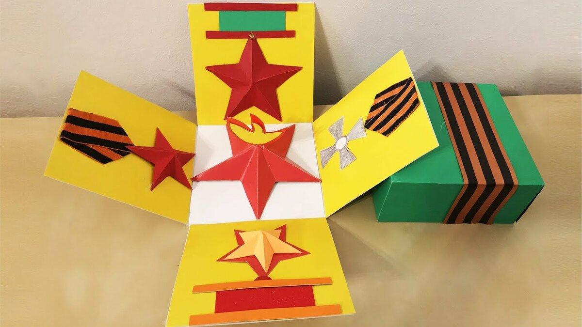 служба как сделать открытку коробочку своими руками на 23 февраля лазаревском предлагает вам