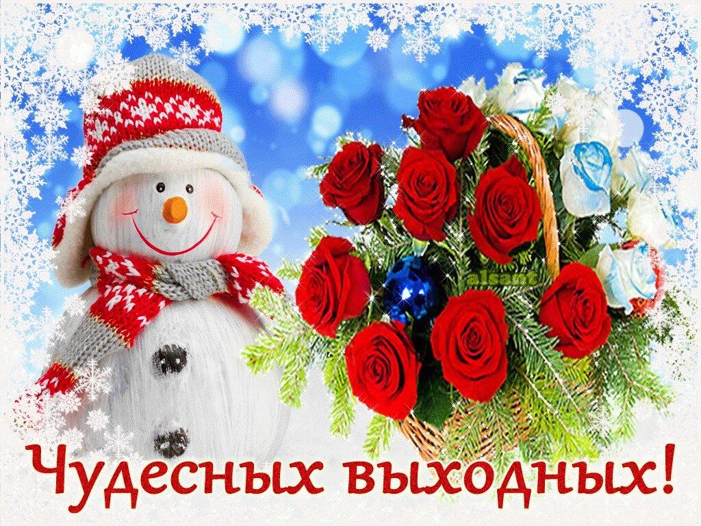 Открытка добрых выходных зимой