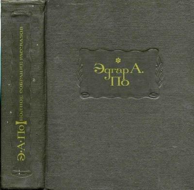 Эдгар Аллан По / Edgar Allan Poe — Полное собрание рассказов (Литературные памятники), скачать djvu