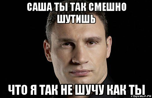 Смешные фото саши україноюпішли